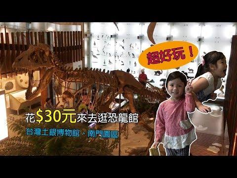 台灣博物館-土銀分館、南門園區 $30就可逛恐龍館!