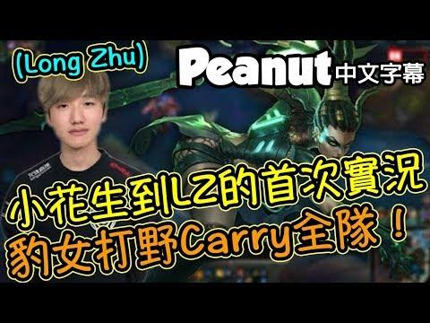 LZ小花生的首次實況!Peanut奈德麗Carry全場還神偷巴龍