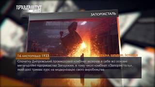Україна щодня. Історія – 16 листопада