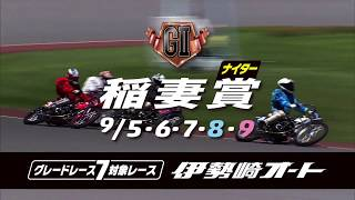 GⅡ稲妻賞 (9/5~9:伊勢崎 オートレース場)グレードレース7CM