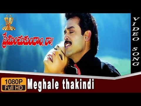 Meghale Thakindi HD Video Song || Preminchukundam Raa Telugu Movie || Venkatesh || Anjala Zaveri
