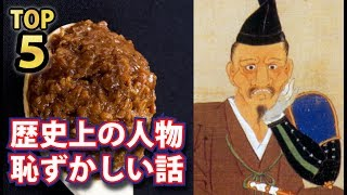 歴史上の人物の恥ずかしいエピソードTOP5!徳川家康の恥ずかしすぎるエピソードが切腹レベルだった