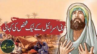 Bani Israil Ke Aik Admi Ka Qissa ( Kahani ) Islamic Stories Rohail Voice