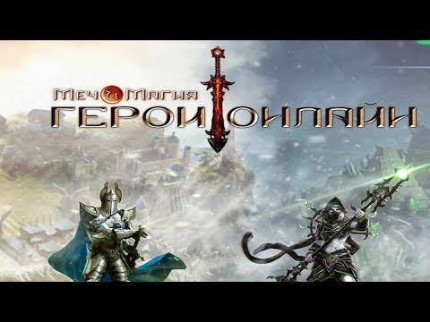 Герои меча и магии антология скачать торрент