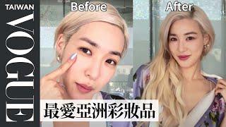 少女時代Tiffany 愛用亞洲美妝商品 推讓他重生的韓國面膜【午間首播】|大明星化妝間|Vogue Taiwan