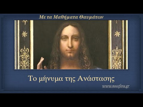 Το μήνυμα της Ανάστασης