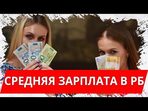 Какая средняя ЗАРПЛАТА в Беларуси?