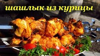 Рецепт шашлыка из курицы от Алкофана