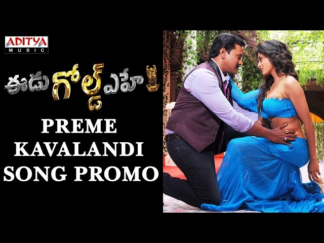 Preme Kavalandi Video Song Promo | EEdu Gold Ehe Movie Songs 2016 | Sunil