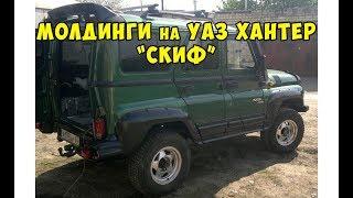 Молдинги УАЗ 469 (Скиф) от компании УАЗ Детали - магазин запчастей и тюнинга на УАЗ - видео