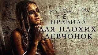 Правила для плохих девчонок HD (2014) / House rules for bad girl HD (ужасы)