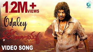 Jogaiah Kannada Movie - Odoley Full Song | Shivarajkumar, Sumit Kaur Atwal