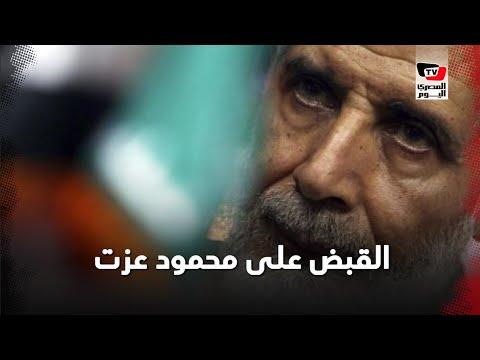 إعدامان ومؤبدان .. ماذا ينتظر القيادي الإخوان محمود عزت بعد القبض عليه؟