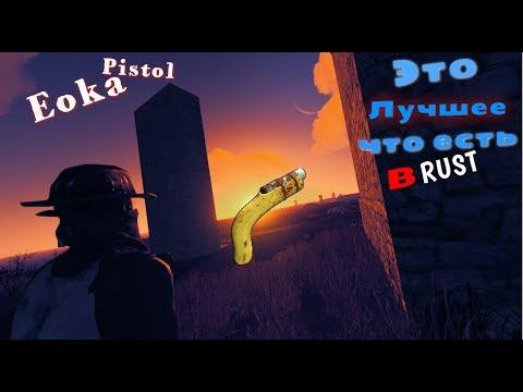 Rust- Ёка (Eoka pistol) лучшее оружие в RUST/Как зачистить сервер бомжу/Лучшее выживание.