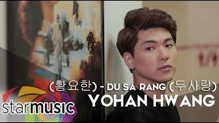 Yohan Hwang (황요한) - Du Sa Rang (두사랑) [Official Music Video]