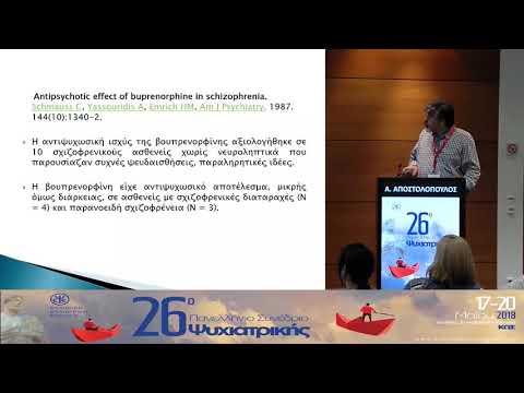 Α. Αποστολόπουλος - Βουπρενορφίνη vs Μεθαδόνη σε ασθενείς με διπλή διάγνωση