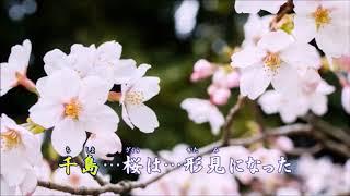 「千島桜」カラオケオリジナル歌手・鳥羽一郎