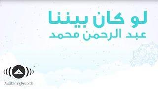 Gambar cover Abdulrahman Mohammed - Law Kana Bainana | عبدالرحمن محمد - لو كان بيننا