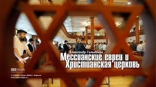Мессианские евреи и христианская церковь (Александр Гольдберг)