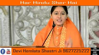Har Hindu Sher Hai