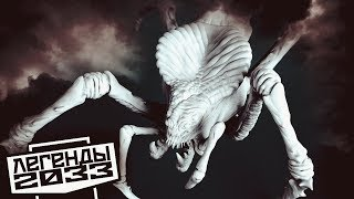 ЖУКОПАУКИ — ЛЕГЕНДЫ «МЕТРО 2033»