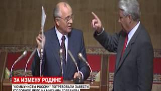 Горбачева под суд. партия коммунистов России