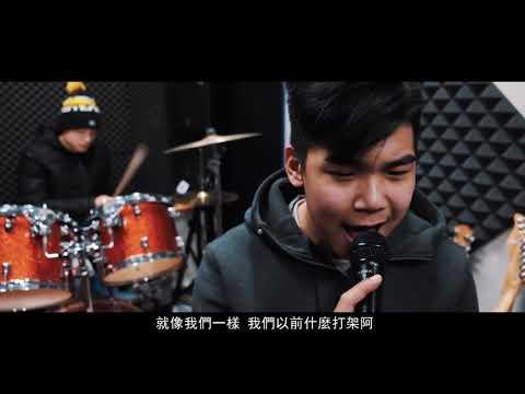 【公益傳播中心x桃園少年之家】#6 玩音樂的小孩不會變壞