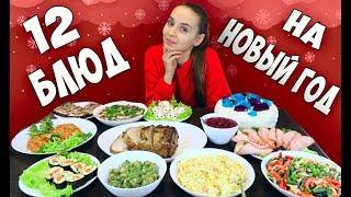 Готовлю 12 БЛЮД на НОВЫЙ ГОД 2020, закуски, салаты, основные блюда, меню на новый год