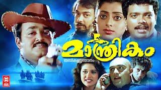 Manthrikam Malayalam full movie | Malayalam Action Comedy Thriller Full Movie | Mohanlal, Jagadeesh