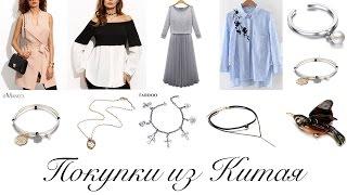Покупки одежды и аксессуаров из Китая - Aliexpress, Shein, Romwe