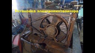 Самодельный трактор.Процесс сборки.Установка электровентилятора.#98