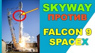 🎥 НОВОСТИ. SkyWay против FALCON9 SPACE X.  Заработок в интернете. Инвестиции Новый транспорт.