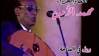 تحميل و استماع الحب والظروف - محمد الأمين MP3