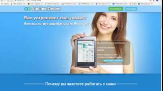 Проект VipLine Online Обзор выплаты 100%!!!1