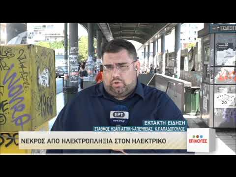 ΗΣΑΠ ΑΤΤΙΚΗΣ   Νεκρός απο ηλεκτροπληξία στον ηλεκτρικό   18/07/2020   ΕΡΤ