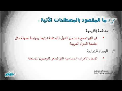 مراجعات واختبارات  - التاريخ  - الصف الثالث الإعدادي - المنهج المصري - نفهم