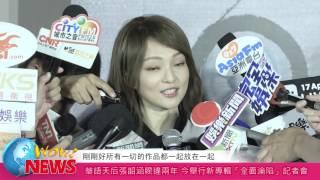 20160720 華語天后張韶涵睽違兩年 今舉行新專輯「全面淪陷」記者會