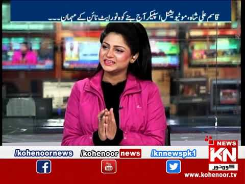 Kohenoor@9 05 February 2019 | Kohenoor News Pakistan