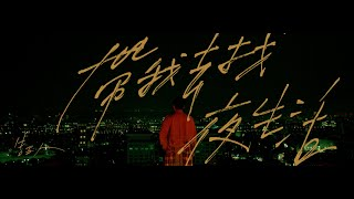 告五人Accusefive 【帶我去找夜生活 Night life.Take us to the light】(健康版)
