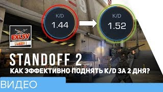Standoff 2 ~ КАК ЭФФЕКТИВНО ПОДНЯТЬ K/D ЗА 2 ДНЯ?