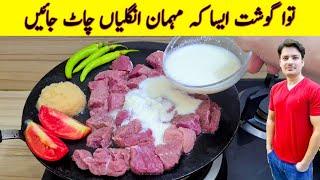 Tawa Gosht Recipe By ijaz Ansari   Mutton Recipe   Bhuna Gosht   Eid Special Recipe  