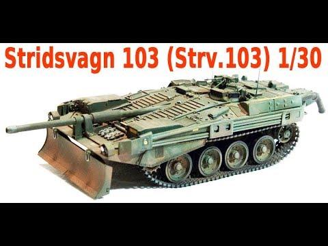 Stridsvagn 103 (Strv.103) обзор собранной модели 1/30