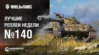ЛРН №140 с Кириллом Орешкиным.