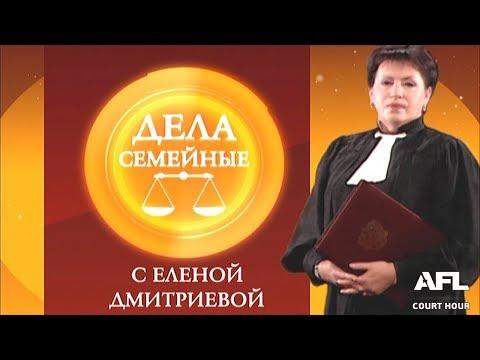 Дела Семейные с Еленой Дмитриевой 03 октября 2017