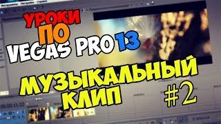 Уроки по Sony Vegas Pro 11/12/13 | Монтаж музыкального клипа