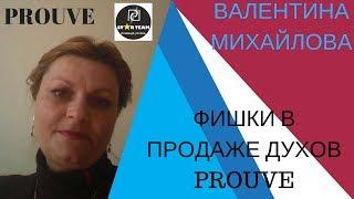 Фишки в продаже духов от Валентины Михайловой