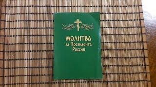 Молитва за Президента России Путина (Выборы 2018) / Prayer for Putin