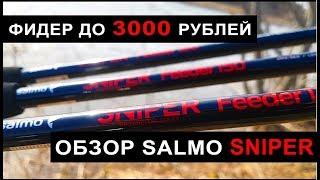 Фидер traper select feeder 3. 60м 150 гр