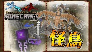 Minecraft 冰與火龍模組生存+ #7 金屬怪鳥來襲!弓箭獲得升級!