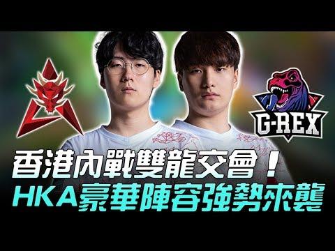 雙龍對決:恐怖HKA!加入兩韓援實力爆發 壓制PK劍魔無法發揮 LMS HKA vs GRX Game1